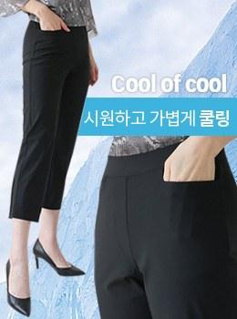 [9B-PT004]酷第8部分弯曲日期裤子