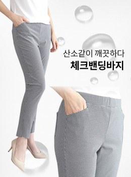 [9B-PT082]入住日期裤子